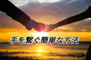 付き合う前に手を繋ぐ、他とは違う誰にでも出来る3ステップ