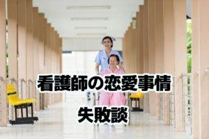 【看護師の恋愛事情】失敗談